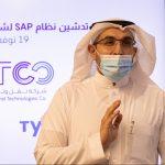 العبد الكريم.. يدشن نظام إدارة موارد المنشأة SAP لصالح شركة نقل وتقنيات المياه